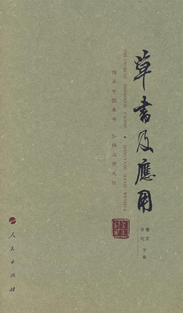 《标准草书》之标准 无以规矩何以成方圆——说说汉字后写与规范行草