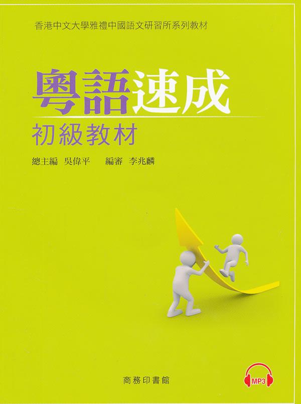 粤语速成:初级教材