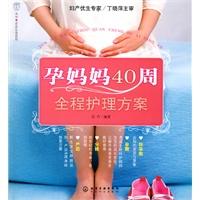 孕妈妈40周全程护理方案