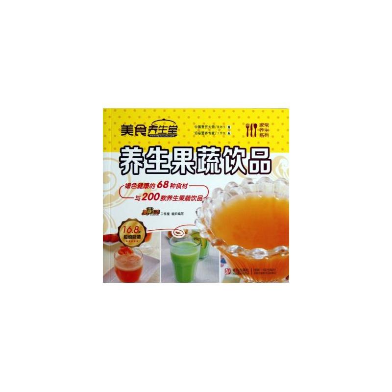 【果蔬养生堂(养生家常美食)/饮品养生系列图片椒江自助餐美食图片