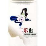 二乐也――蔡澜游记散文精品集读后感_评价_评论 - moqiweni - 莫绮雯