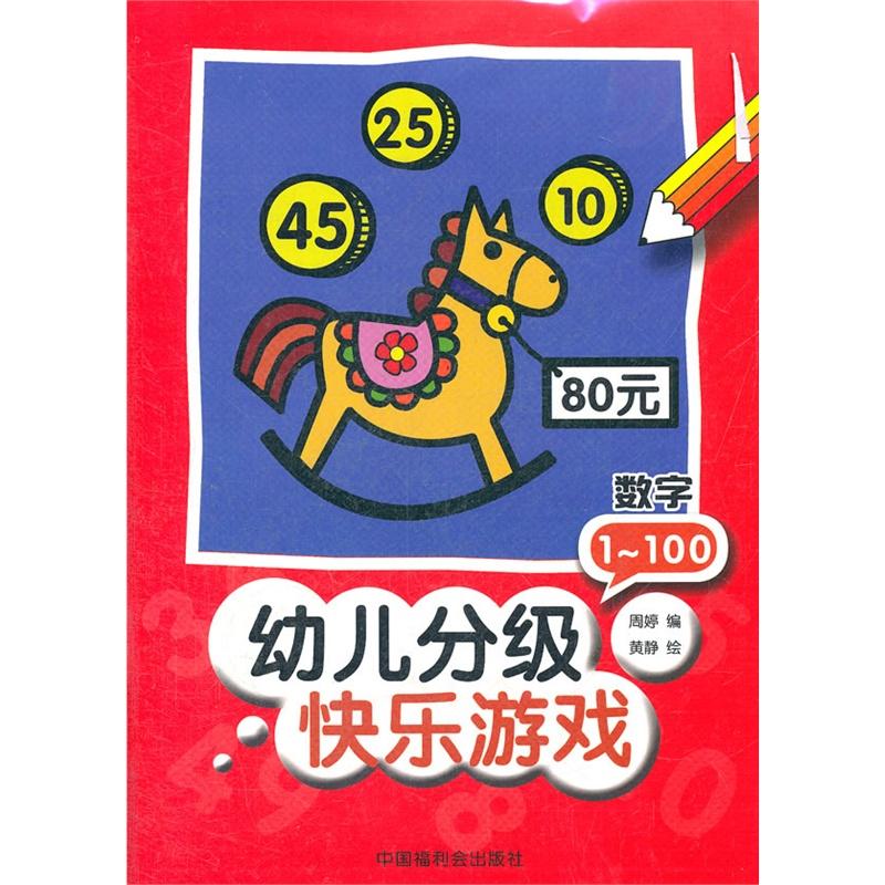《幼儿分级 快乐游戏 数字(1-100)》麦琪