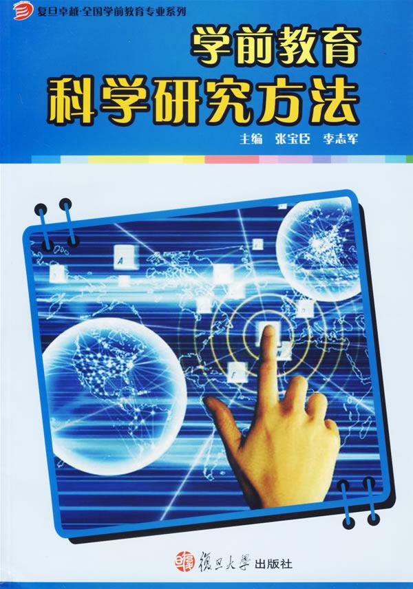 学前教育科学研究方法(复旦卓越·全国学前教育专业系列)