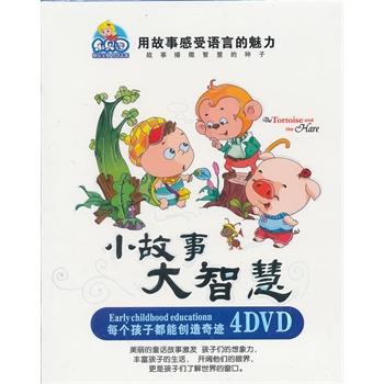小故事 大智慧(4dvd)