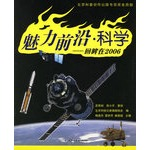 魅力前沿 科学――回眸在2006读后感_评价_好不好 - moqiweni - 莫绮雯