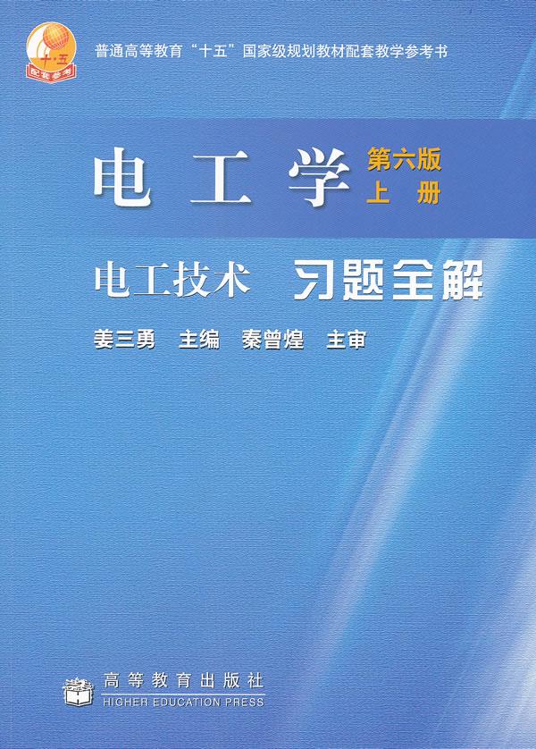 电工学(第六版 上册) 电工技术.习题全解