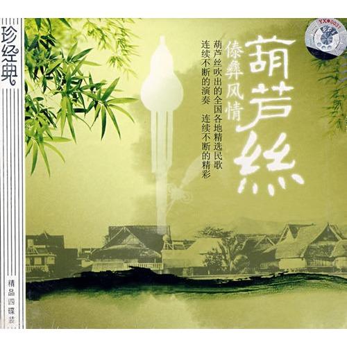 典 傣彝风情 葫芦丝 4CD