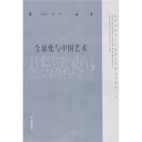 全球化与中国艺术