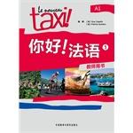 ��ã����1������ʦ���飩��������ȫ��ķ��˽̲�Le Nouveau Taxi!רΪ�й�ѧϰ�߸ı�!