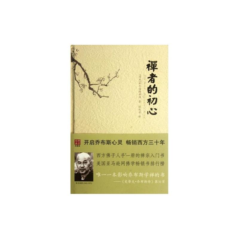 (日本)铃木俊隆禅师|译者:》
