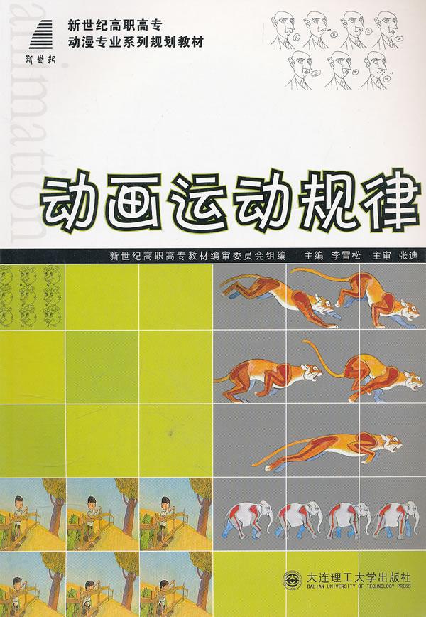 人物跑步运动规律图 人物走路运动规律图 人物运动规律图 高清图片