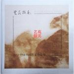 艺苑掇英-2012中国书画名家作品集
