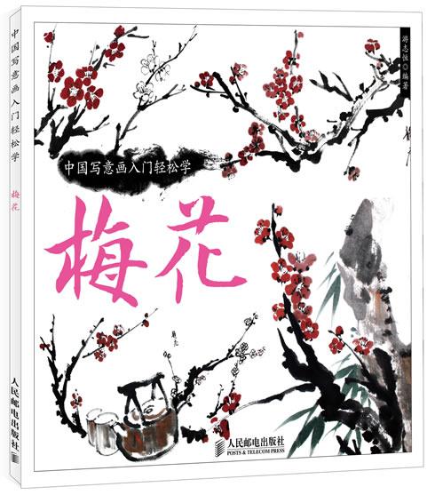 中国写意画入门轻松学:梅花