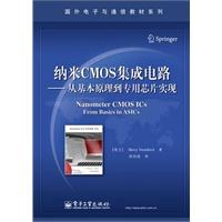 纳米CMOS集成电路――从基本原理