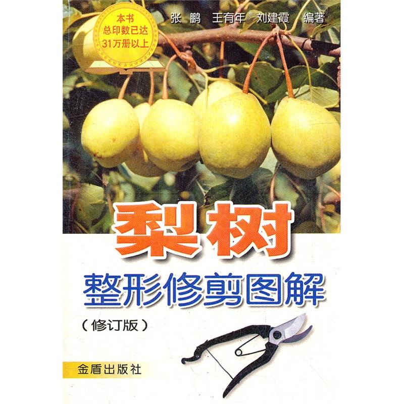 《梨树整形修剪图解(修订版)》张鹏