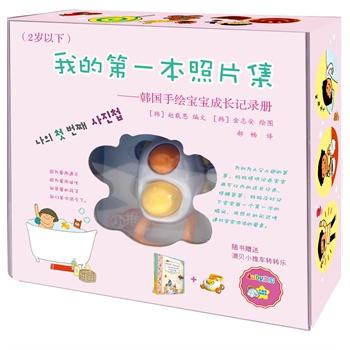 韩国手绘宝宝成长记录册(2岁以下)赠送澳贝玩具小推车转转乐+一.