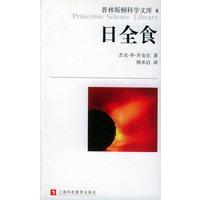 《日全食――普林斯顿科学文库》封面
