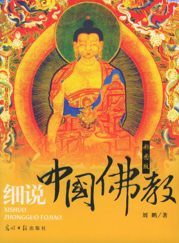 [原创]中国佛教八大派 - 墨攻 - 墨攻
