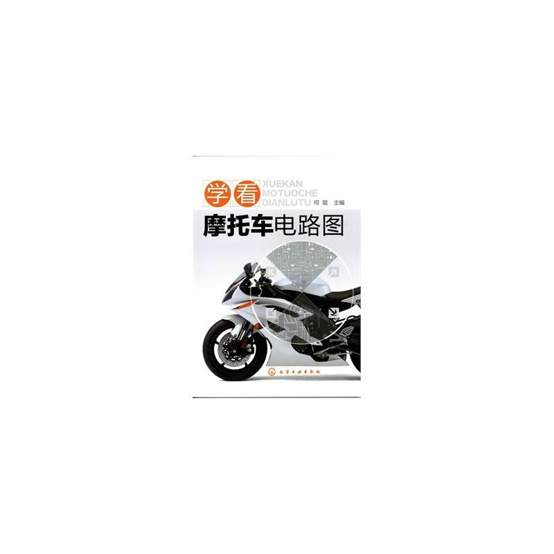 【学看摩托车电路图图片】高清图