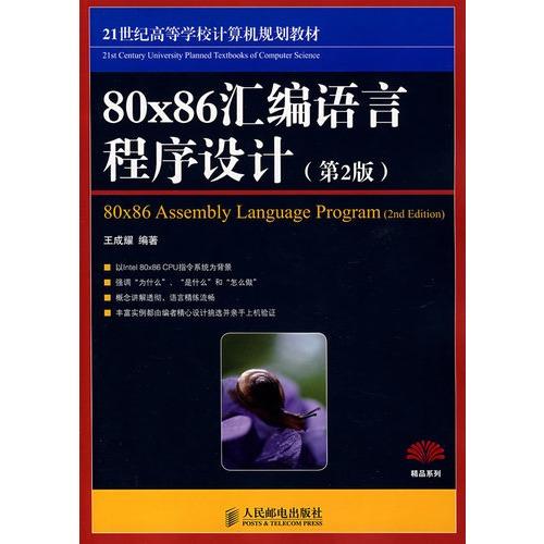 80x86 汇编语言程序设计(第2版)(本科)