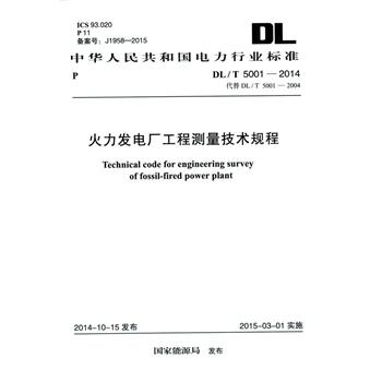 dl/t 5001-2014火力发电厂工程测量技术规程