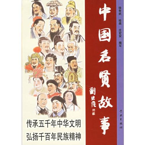 吕剧小姑贤尊母亲曲谱-中国名贤故事图片 61958259号
