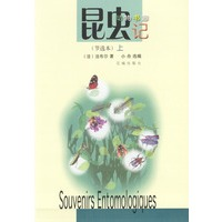 《昆虫记(上、下册)》封面