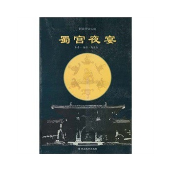 民族管弦乐曲蜀宫夜宴