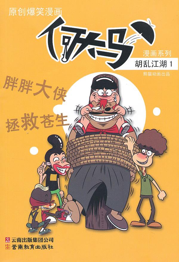 何动画漫画系列胡乱哲理1/熊猫大马出品著江湖连环漫画图片