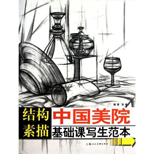 结构素描---中国美院基础课写生范本