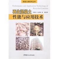 再生混凝土性能与应用技术