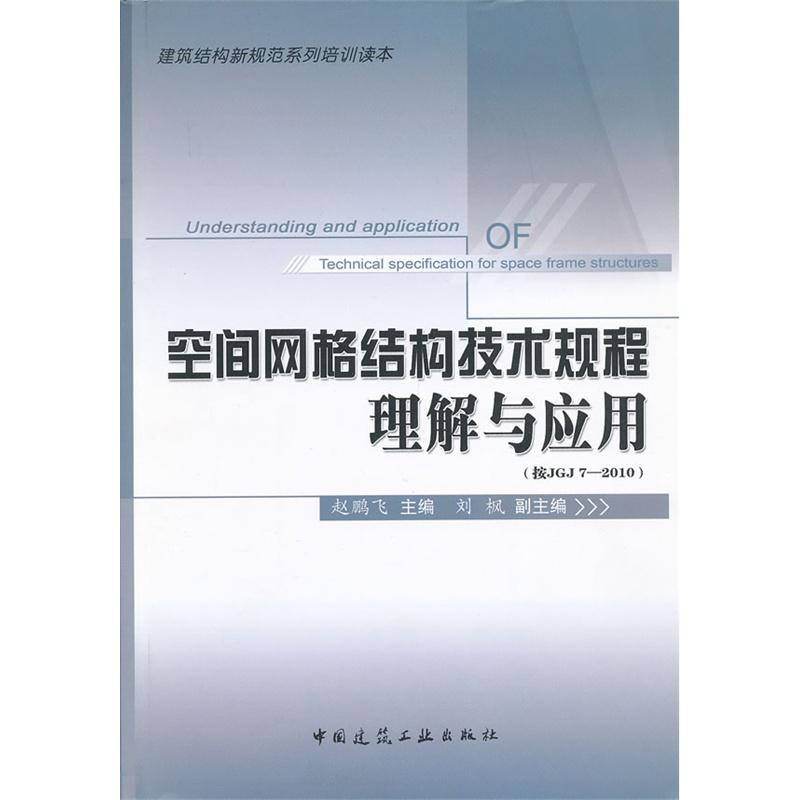 《空间网格结构技术规程理解与应用》赵鹏飞