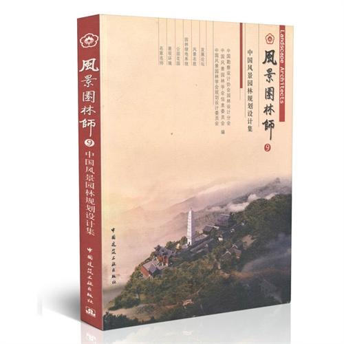 风景园林师⑨/中国风景园林规划设计集