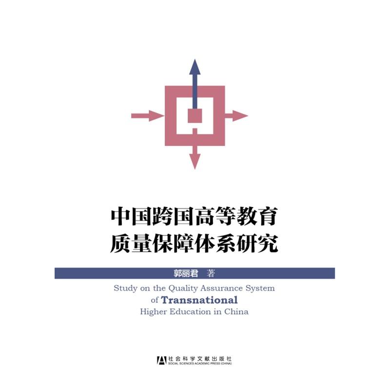 《中国跨国高等教育质量保障体系研究》郭丽君