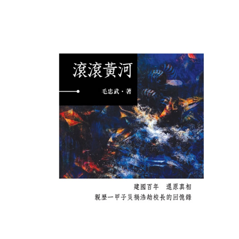《滚滚循化》毛忠武_视频_新闻_在线阅读-当当简介书评黄河图片
