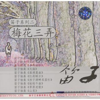 笛子系列:梅花三弄(cd)