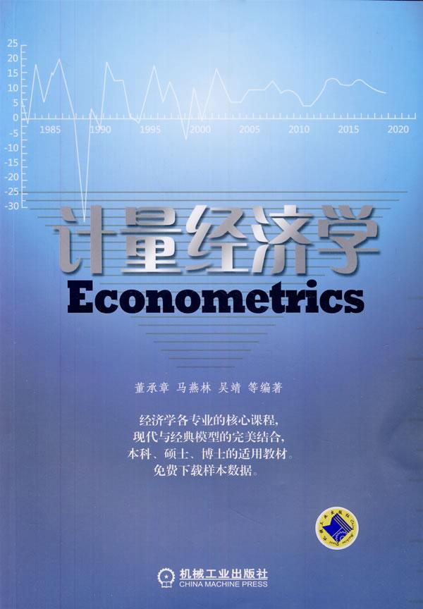 计量经济学 最新报价,价格走势