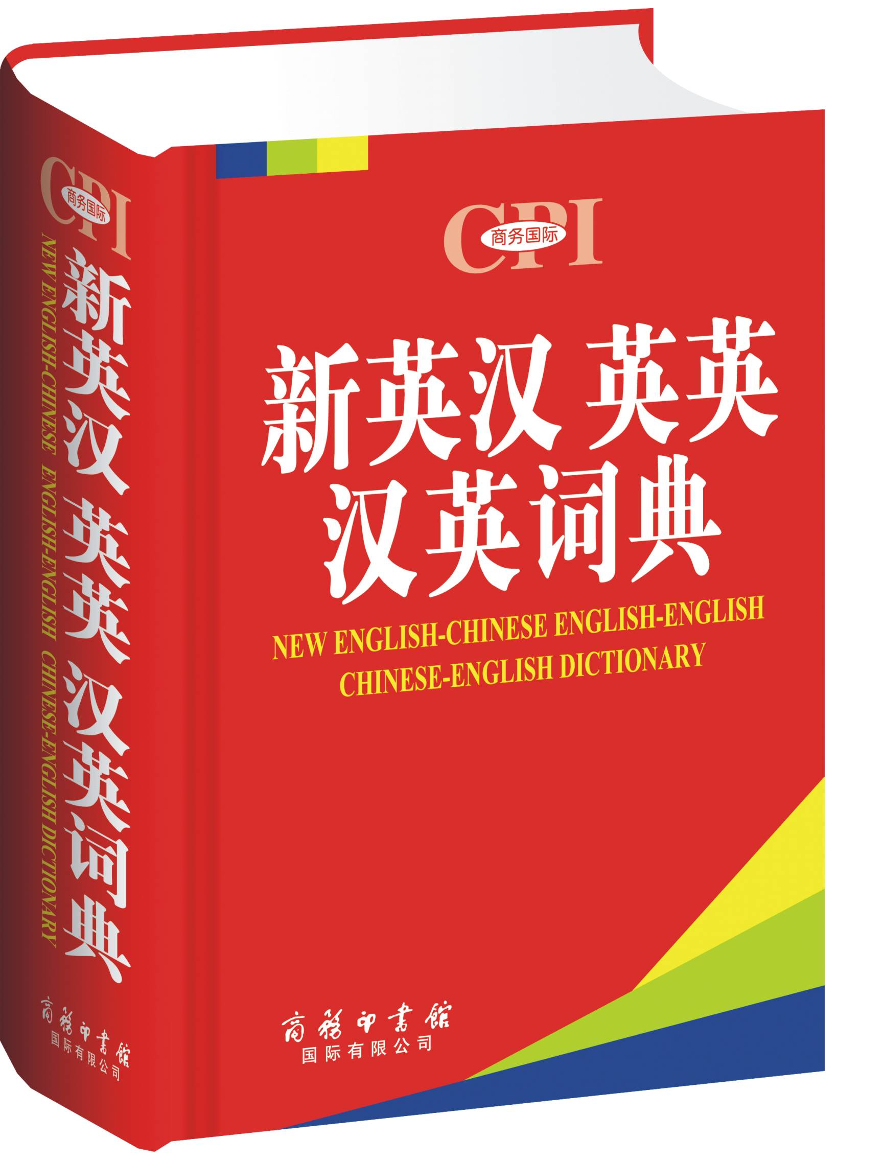 新英汉字典在线_英汉词典牌子比较好 多少钱好用