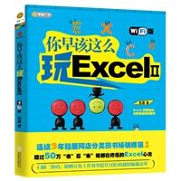 你早该这么玩ExcelⅡ