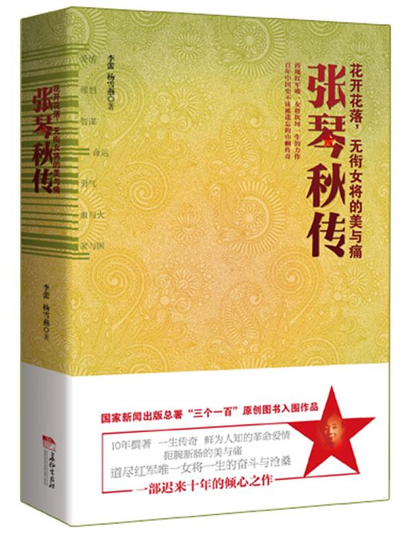 ...的美与痛(百年中国史最不该被遗忘的巾帼传奇,完整披露红军唯