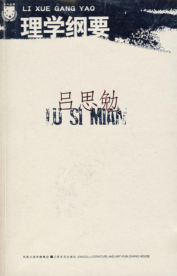 吕思勉:理学纲要下载