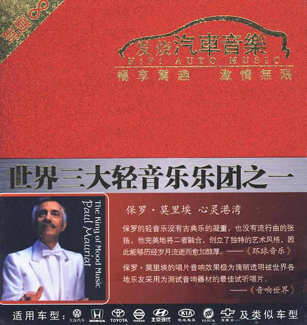 发烧汽车音乐:世界三大轻音乐乐团之一(cd)图片