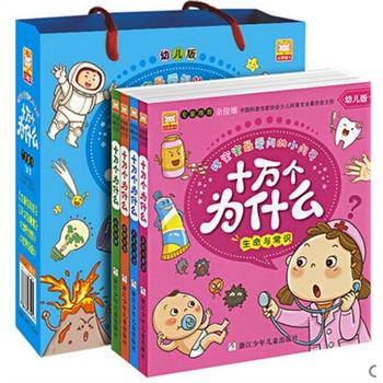 全套4册 畅销儿童注音彩图十万个为什么(动物世界幼儿版)/好宝宝爱问
