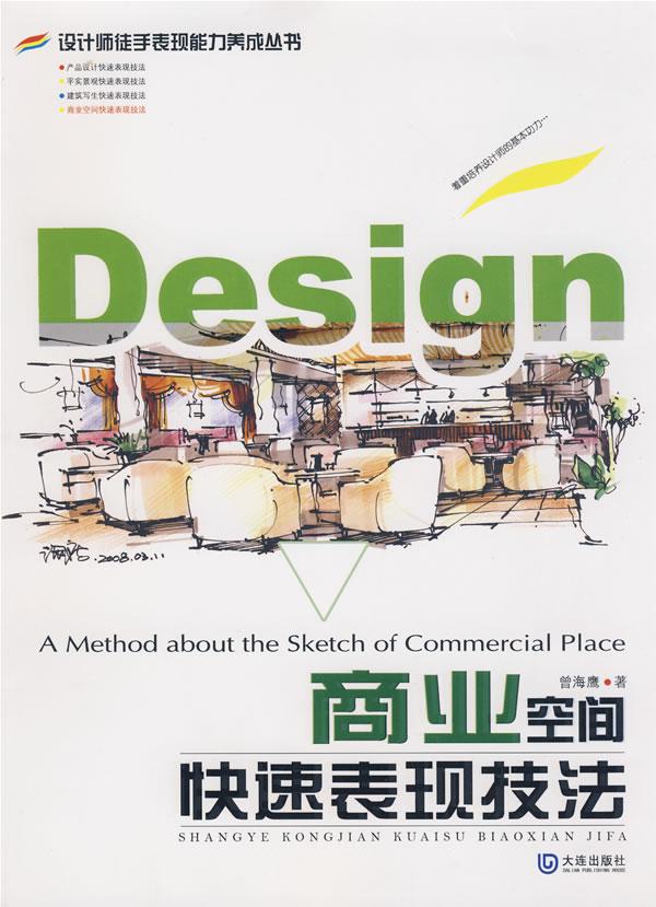手繪表現技法叢書—商業空間設計手繪