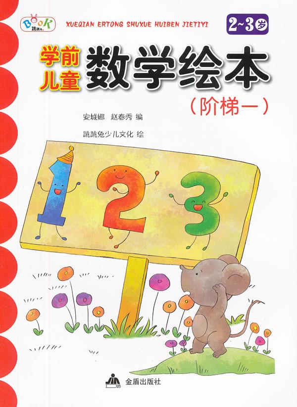学前儿童数学绘本(阶梯一)·2-3岁