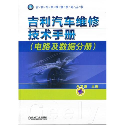 吉利汽车维修技术手册(电路及数据分册)