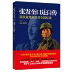 张发奎口述自传:国民党陆军总司令回忆录  预计8月17日到货