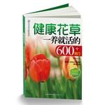 健康花草一养就活的600个窍门(汉竹)教你一点与众不同的养花经验 超值附赠家庭自制杀虫剂家庭自制肥料挂图