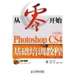 从零开始――Photoshop CS4中文版基础培训教程封面图片