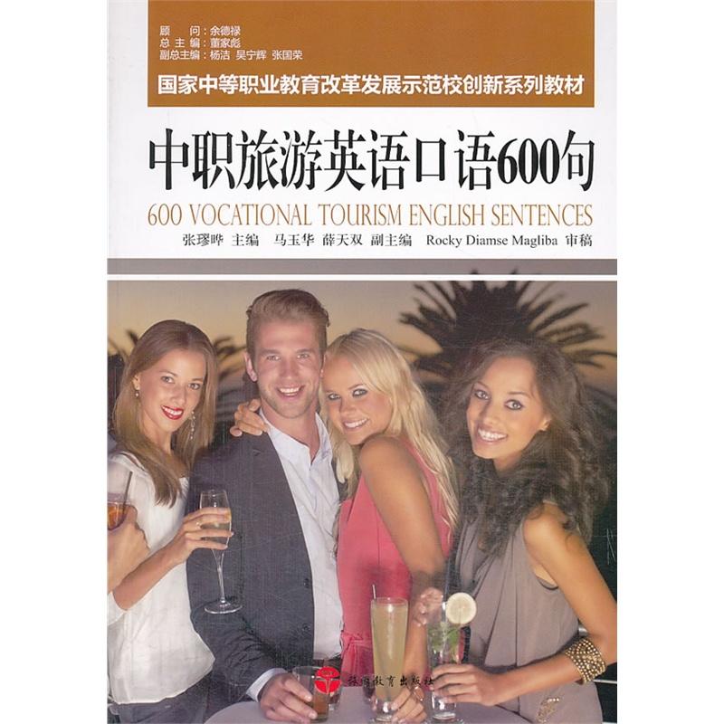 《中职旅游英语口语600句》张璆晔